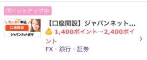 ジャパンネット銀行開設ちょび