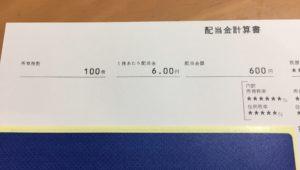 クリレス株主優待 (2)
