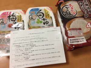 JT株主優待