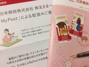 日本郵政配当通知ペーパーレス
