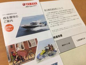 ヤマハ発動機株主優待2019