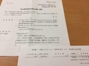 6171土木管理総合試験所配当
