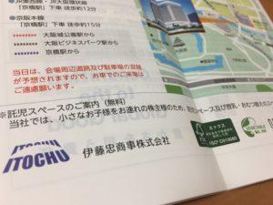 主婦株式投資 (6)伊藤忠