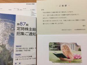 日水製薬株主優待2019