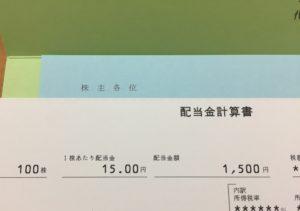 主婦投資、明光ネットワークジャパン