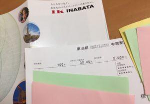 主婦投資配当 (4)稲畑産業